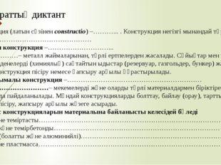Ақпараттық диктант Конструкция (латын сөзінен constructio)–………... . Конструк