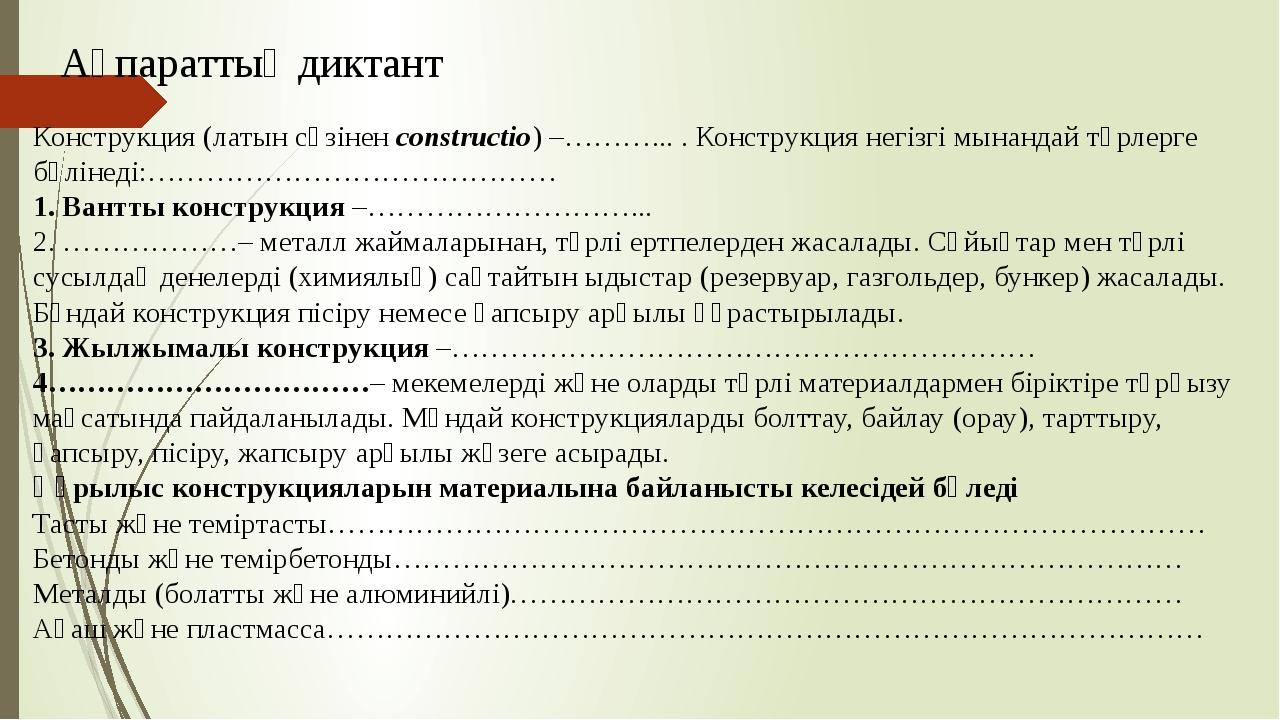 Ақпараттық диктант Конструкция (латын сөзінен constructio)–………... . Конструк...