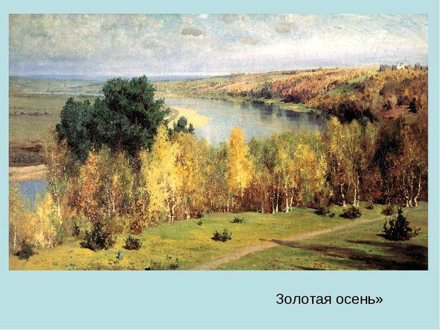 Золотая осень»