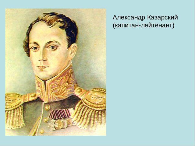 Александр Казарский (капитан-лейтенант)