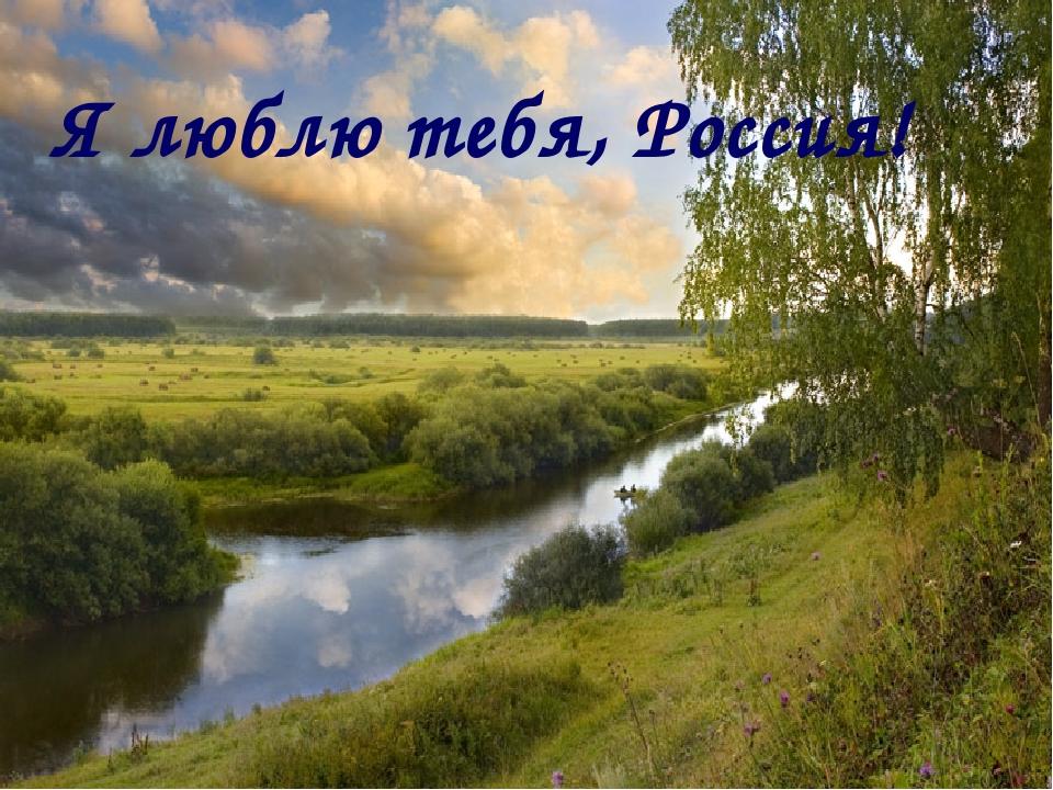Я люблю тебя, Россия! Я люблю тебя, Россия!