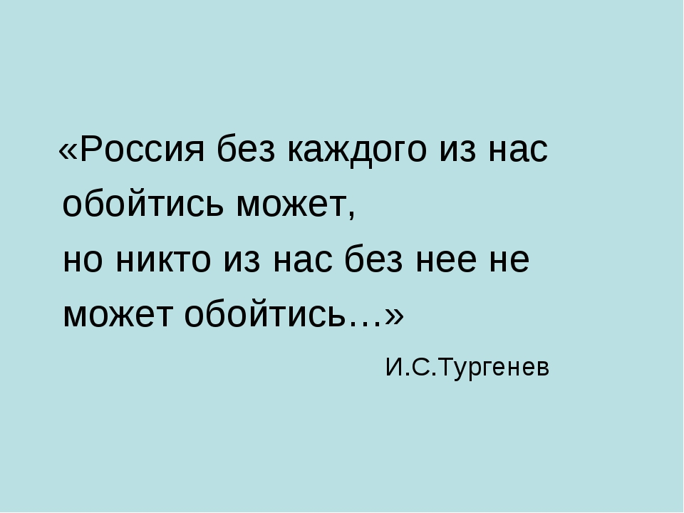 «Россия без каждого из нас обойтись может, но никто из нас без нее не может...