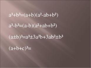 a³-b³=(a-b)(a²+ab+b²) a³+b³=(a+b)(a²-ab+b²) (a±b)³=a³±3a²b+3ab²±b³ (a+b+c)³=