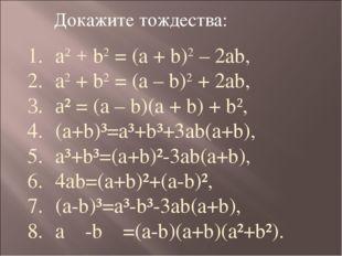 Докажите тождества: a2 + b2 = (a + b)2 – 2ab, a2 + b2 = (a – b)2 + 2ab, а² =