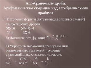 Алгебраические дроби. Арифметические операции над алгебраическими дробями. I.