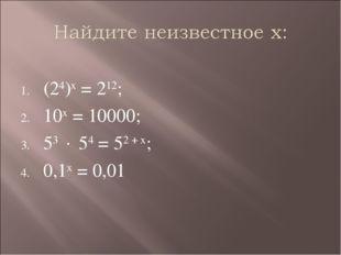 (24)х = 212; 10х = 10000; 53  54 = 52 + х; 0,1х = 0,01