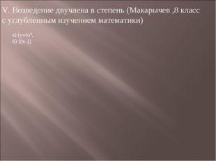 V. Возведение двучлена в степень (Макарычев ,8 класс с углубленным изучением