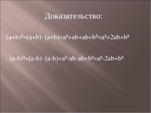 Доказательство: (a+b)²=(a+b)· (a+b)=a²+ab+ab+b²=a²+2ab+b² (a-b)²=(a-b)· (a-b)