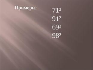 Примеры: 71² 91² 69² 98²