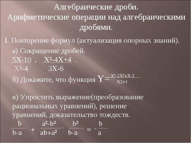 Алгебраические дроби. Арифметические операции над алгебраическими дробями. I....
