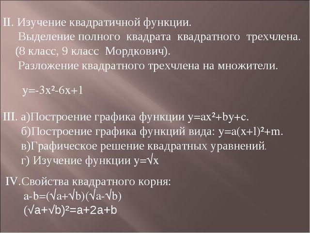 II. Изучение квадратичной функции. Выделение полного квадрата квадратного тре...