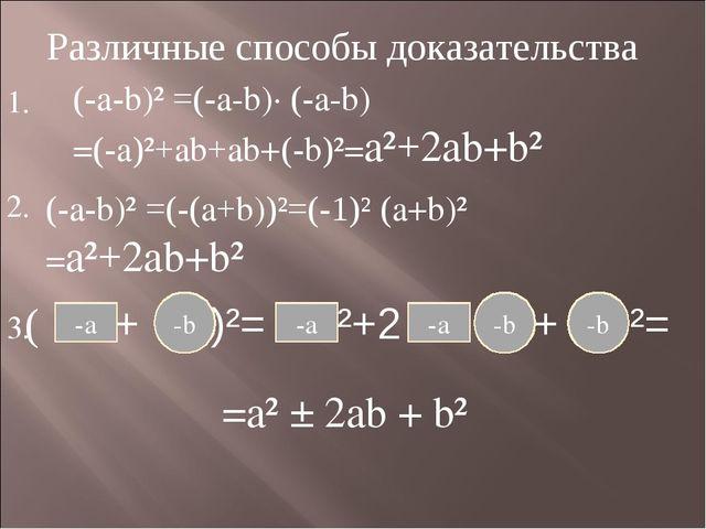 Различные способы доказательства (-a-b)² =(-a-b)· (-a-b) =(-a)²+ab+ab+(-b)²=a...
