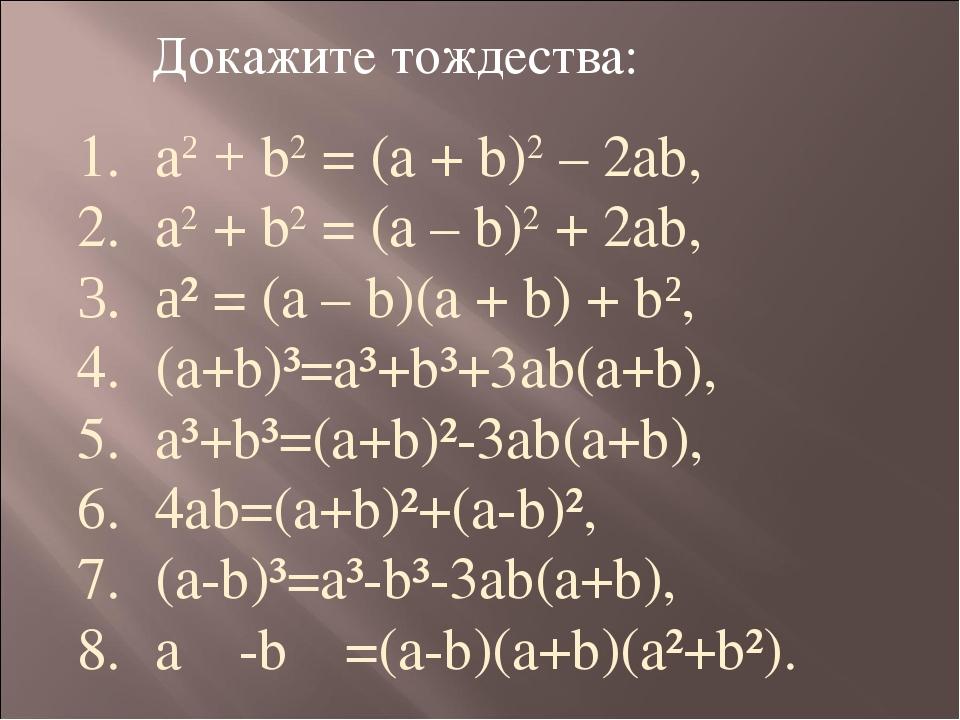 Докажите тождества: a2 + b2 = (a + b)2 – 2ab, a2 + b2 = (a – b)2 + 2ab, а² =...