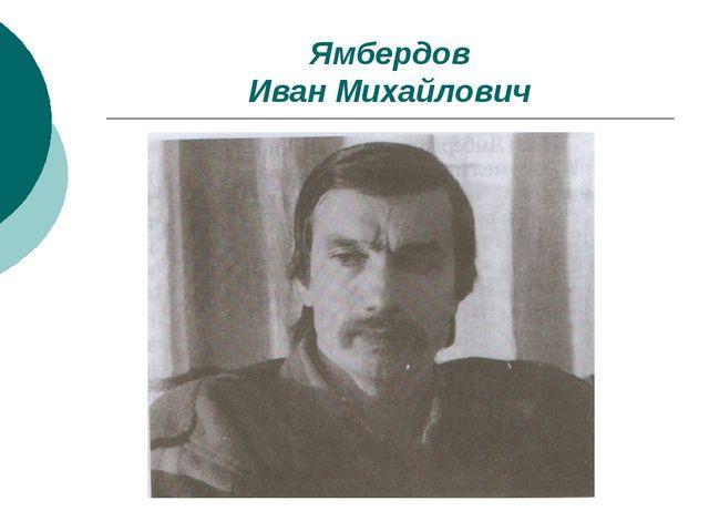 Ямбердов Иван Михайлович