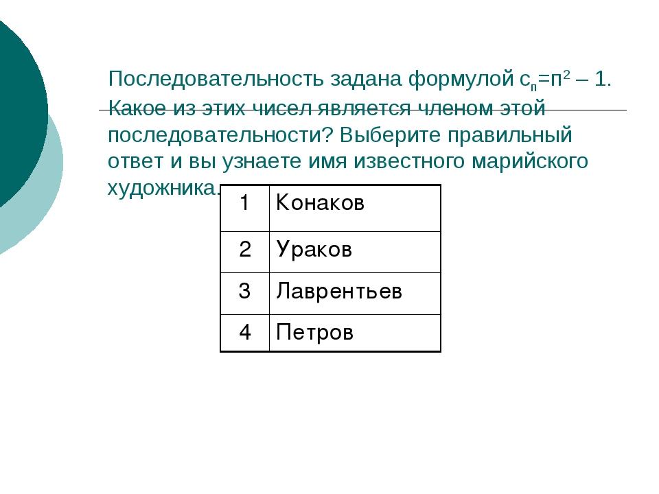 Последовательность задана формулой cп=п2 – 1. Какое из этих чисел является чл...