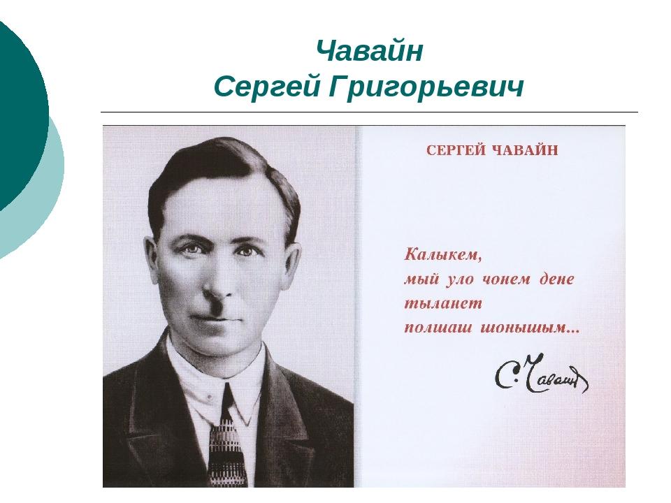 Чавайн Сергей Григорьевич