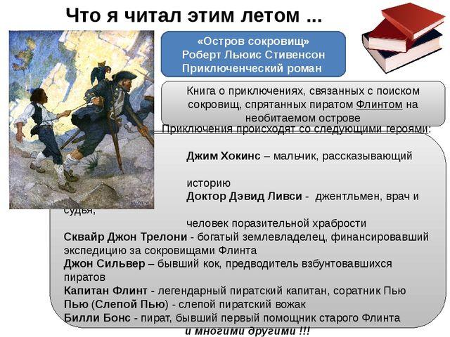 Презентация про пиратов острова сокровищ текст — pic 5