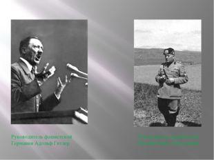 Руководитель фашистской Италии Бенито Муссолини Руководитель фашистской Герм