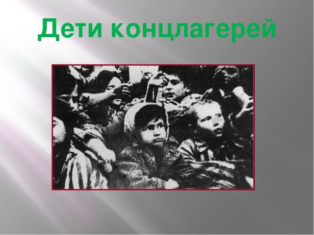 Дети концлагерей