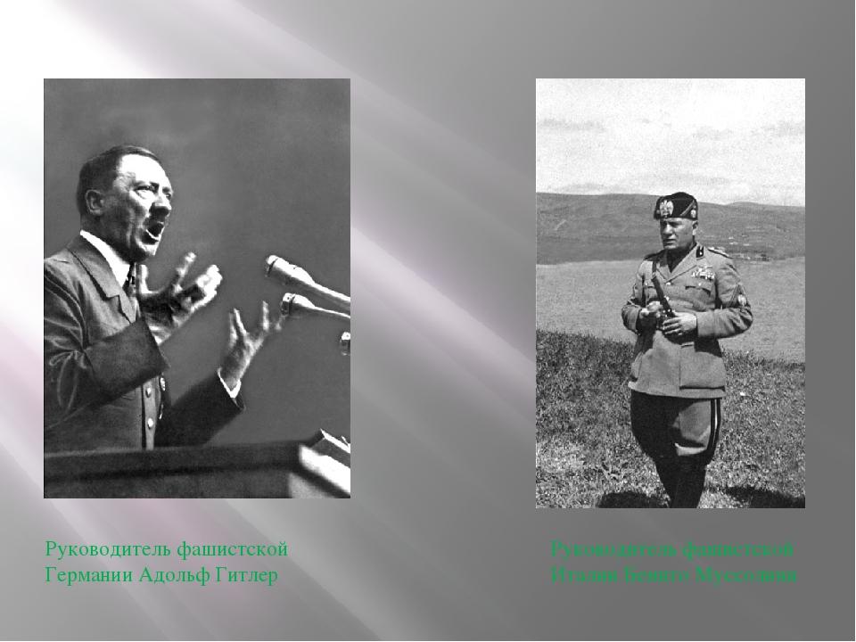 Руководитель фашистской Италии Бенито Муссолини Руководитель фашистской Герм...