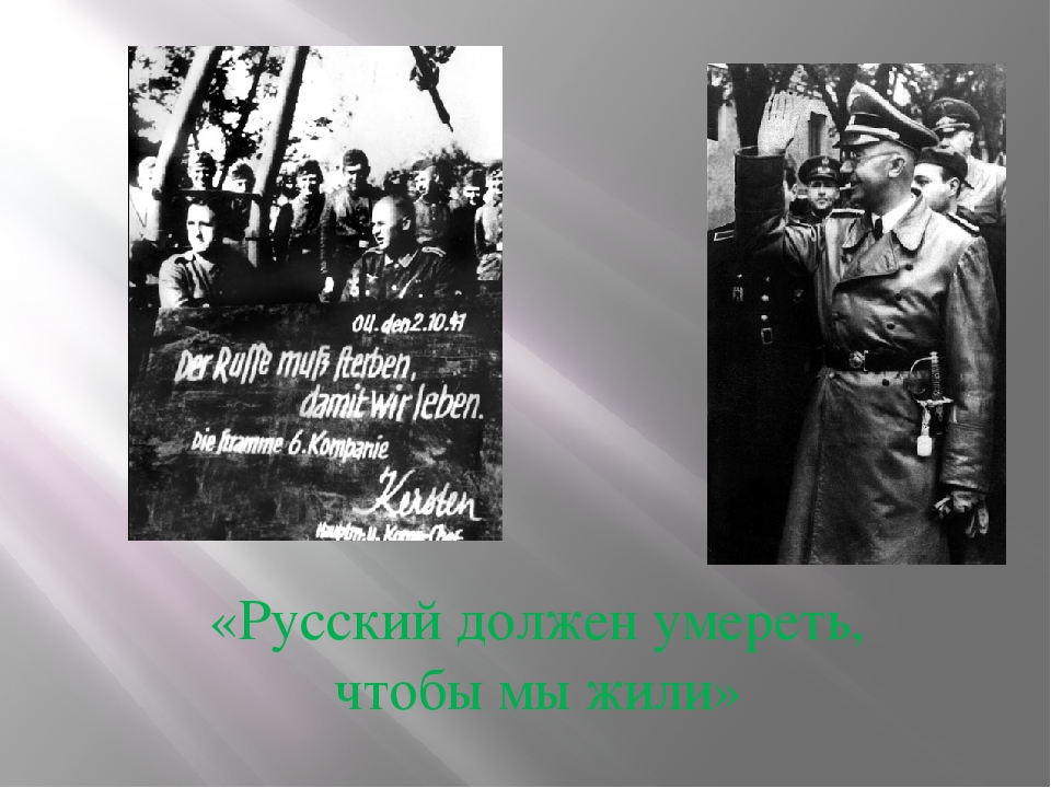 «Русский должен умереть, чтобы мы жили»