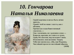 10. Гончарова Наталья Николаевна Одной картины я желал быть вечно зритель, Од