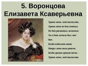 5. Воронцова Елизавета Ксаверьевна Храни меня, мой талисман, Храни меня во дн