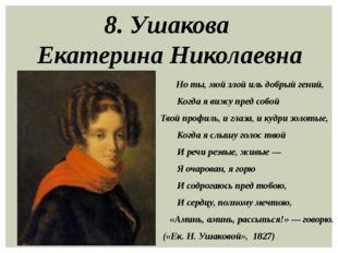 8. Ушакова Екатерина Николаевна  Но ты, мой злой иль добрый гений,