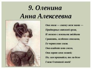 9. Оленина Анна Алексеевна Она мила — скажу меж нами — Придворных витязей гро