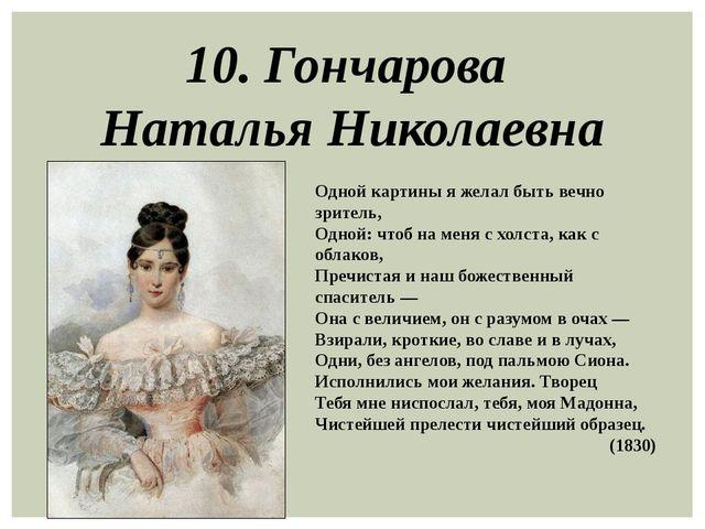 10. Гончарова Наталья Николаевна Одной картины я желал быть вечно зритель, Од...