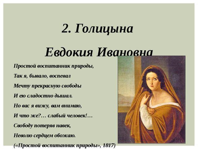 2. Голицына Евдокия Ивановна Простой воспитанник природы, Так я, бывало, восп...