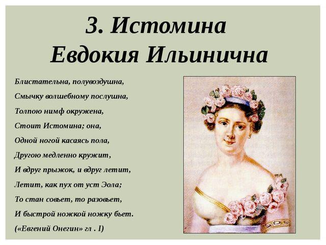 3. Истомина Евдокия Ильинична Блистательна, полувоздушна, Смычку волшебному п...