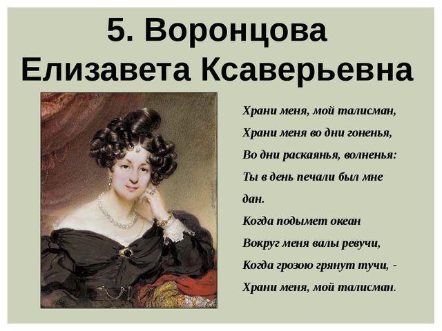 5. Воронцова Елизавета Ксаверьевна Храни меня, мой талисман, Храни меня во дн...