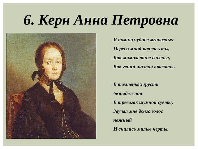 6. Керн Анна Петровна Я помню чудное мгновенье: Передо мной явилась ты, Как м...