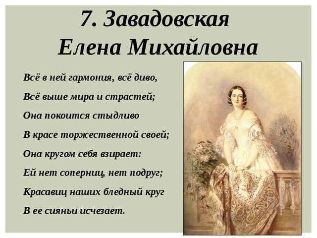 7. Завадовская Елена Михайловна Всё в ней гармония, всё диво, Всё выше мира и...
