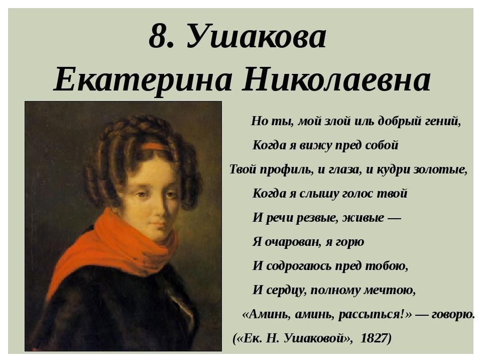 8. Ушакова Екатерина Николаевна  Но ты, мой злой иль добрый гений, ...