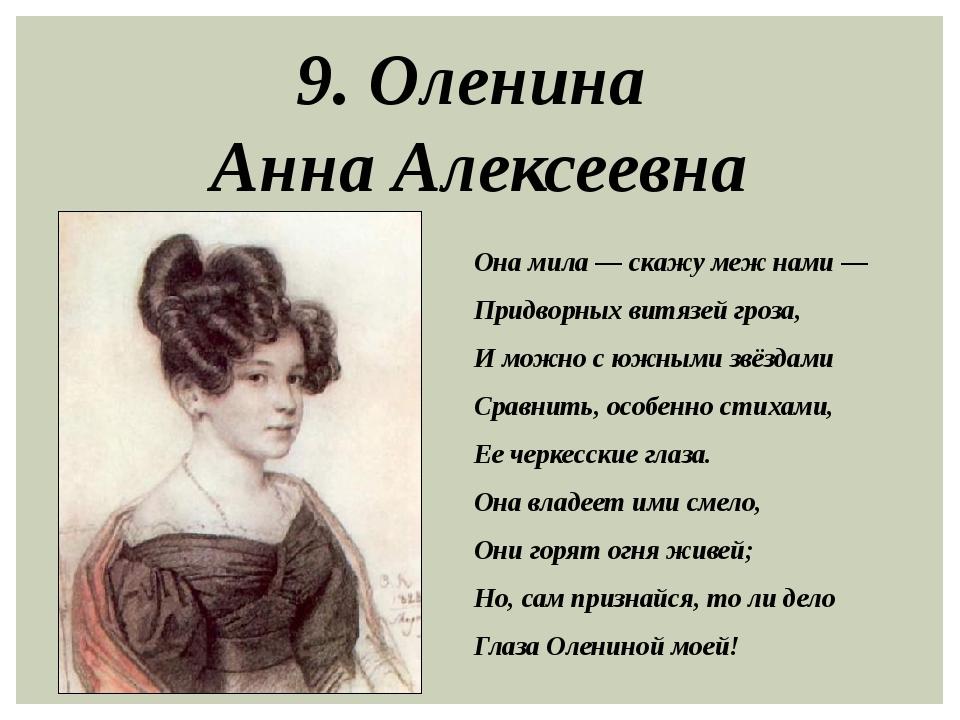 9. Оленина Анна Алексеевна Она мила — скажу меж нами — Придворных витязей гро...