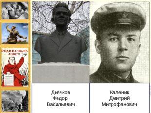 Дьячков Федор Васильевич Каленик Дмитрий Митрофанович