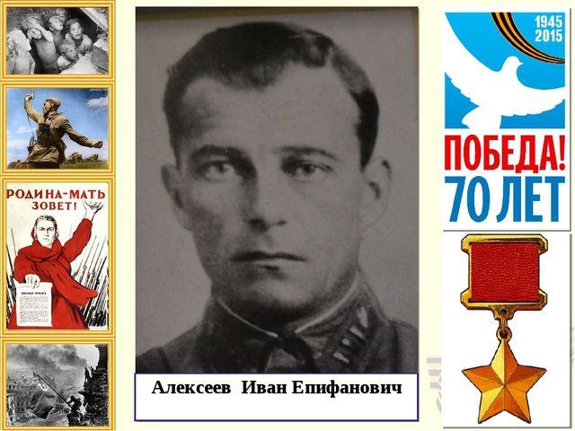 Алексеев Иван Епифанович