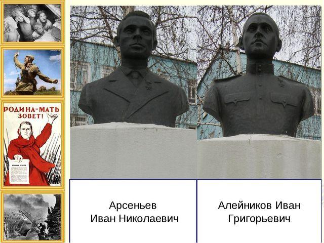 Арсеньев Иван Николаевич Алейников Иван Григорьевич