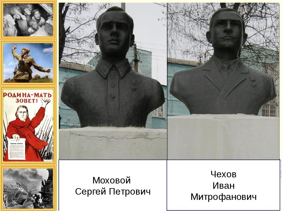 Моховой Сергей Петрович Чехов Иван Митрофанович