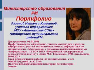 Дата рождения: 02.04.1991 Профессиональное образование: учитель математики и