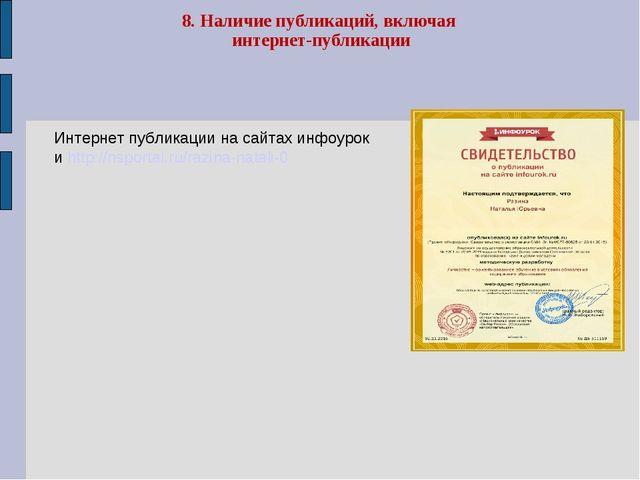 8. Наличие публикаций, включая интернет-публикации Интернет публикации на сай...