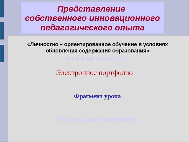 Представление собственного инновационного педагогического опыта «Личностно –...