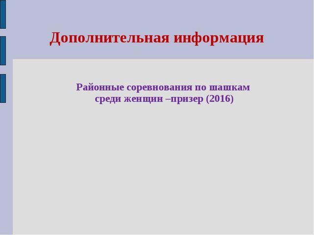 Дополнительная информация Районные соревнования по шашкам среди женщин –призе...