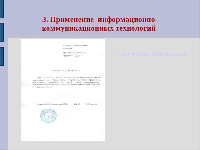 3. Применение информационно-коммуникационных технологий http://nsportal.ru/ra...