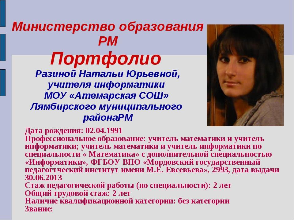 Дата рождения: 02.04.1991 Профессиональное образование: учитель математики и...