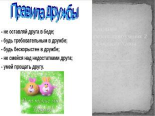 Выполнил презентацию ученик 2 « а «класса Хазов Егор