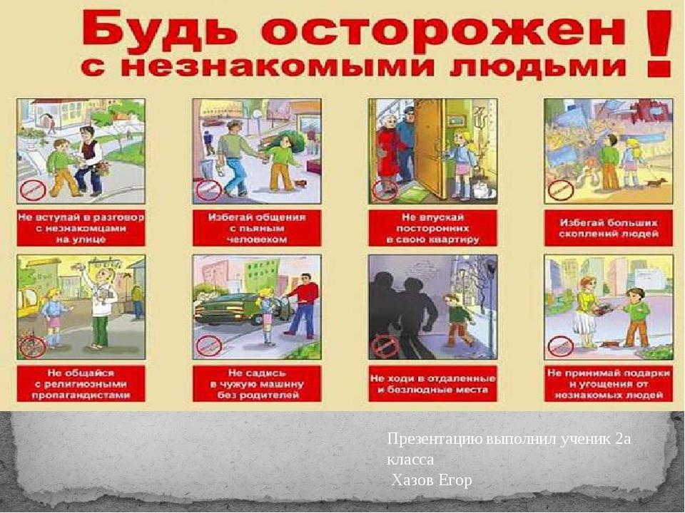 Презентацию выполнил ученик 2а класса Хазов Егор