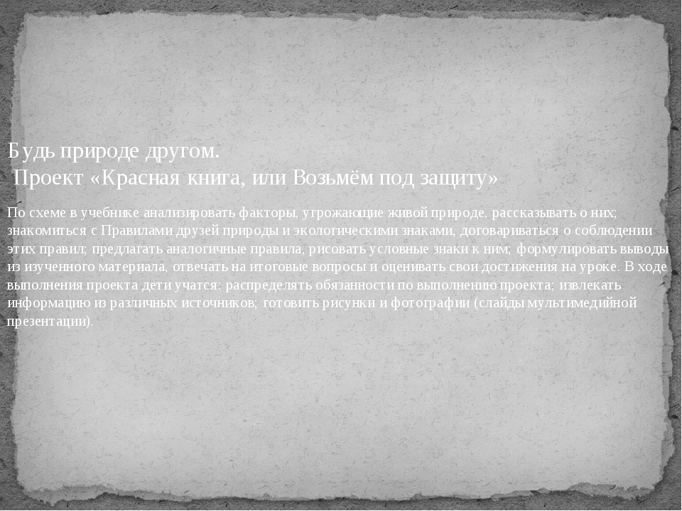 Будь природе другом. Проект «Красная книга, или Возьмём под защиту» По схеме...